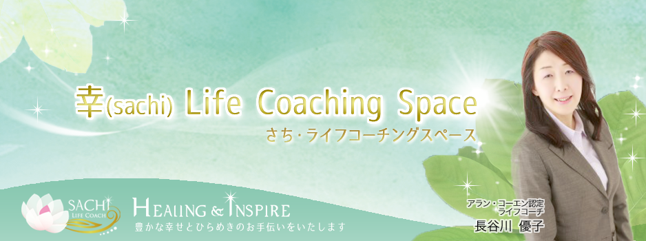 幸(sachi) Life Coaching Space